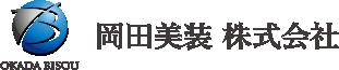 岡田美装 株式会社